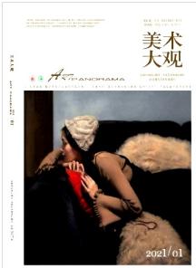 美术大观全国中文核心期刊