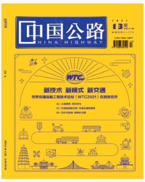 中国公路论文发表