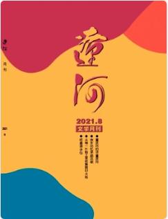 辽河综合性文学双月刊