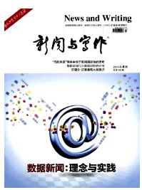 《新闻与写作》发表省级期刊