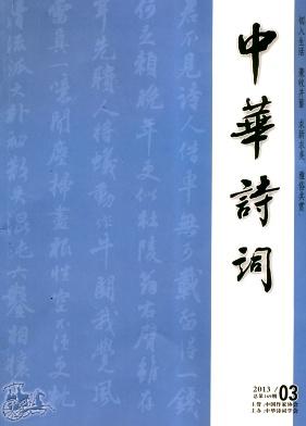 《中华诗词》国家级文学期刊征稿