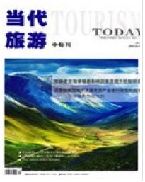 当代旅游(中旬刊)