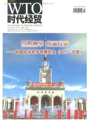 《时代经贸》经济期刊征稿