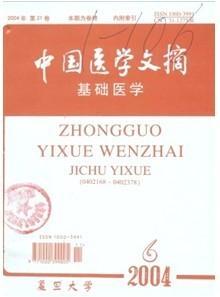 《中国医学文摘》核心期刊医学论文发表