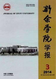 《新余学院学报》湖南最新教育类论文征稿