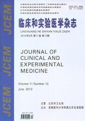 《临床和实验医学杂志》医学期刊征稿