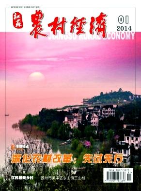 《江苏农村经济》农业经济论文