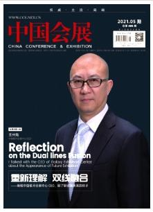 中国会展经管论文发表刊物