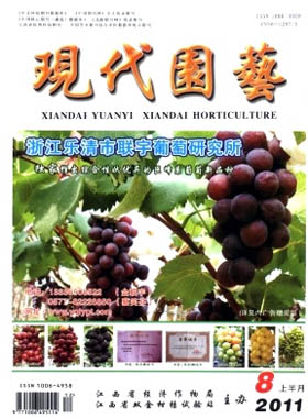 《现代园艺》农业杂志投稿