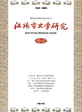 《汉语言文学研究》语言类省级期刊投稿