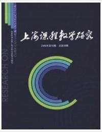 上海课程教学研究