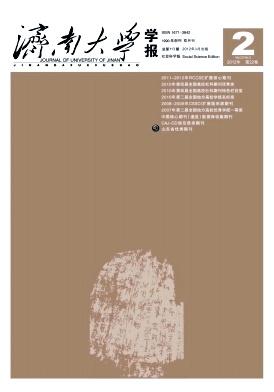 《济南大学学报(社会科学版)》期刊投稿