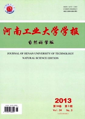 《河南工业大学学报(自然科学版)》教育期刊投稿