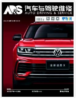 汽车与驾驶维修汽车科技期刊