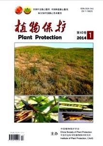 《植物保护》国家级农业期刊征稿