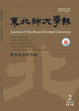 《东北师大学报(哲学社会科学版)》核心期刊投稿