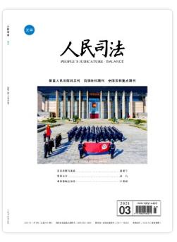 人民司法政法期刊论文发表刊物
