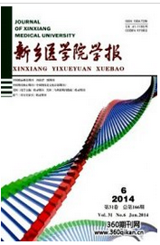 《新乡医学院学报》医学杂志征稿