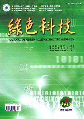 《绿色科技》农业科技论文