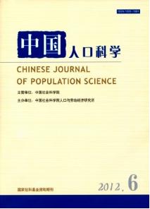 《中国人口科学》核心期刊征稿须知
