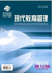 《现代教育管理》核心期刊教育论文发表