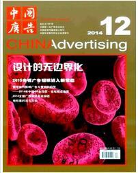 中国杂志投稿论文