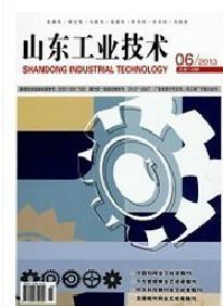 《山东工业技术》学报工程科技期刊征稿