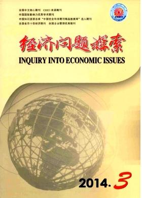 《经济问题探索》发表核心期刊经济论文