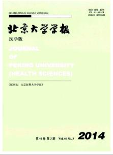 《北京大学学报(医学版)》最新目录查询