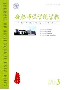 合肥教育论文征稿《合肥师范学院学报》