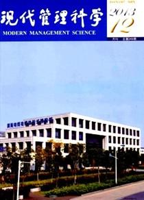 《现代管理科学》企业管理核心期刊