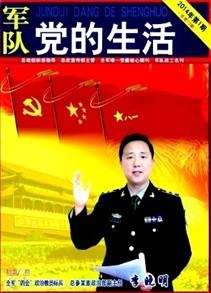 《军队党的生活》核心期刊政治经济学论文发表
