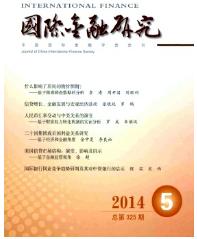 《国际金融研究》核心期刊论文发表