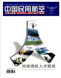 中国民用航空国家级期刊发表