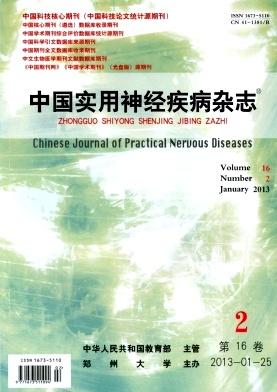 《中国实用神经疾病杂志》医学期刊投稿论文发表