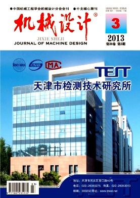 《机械设计》核心期刊论文发表