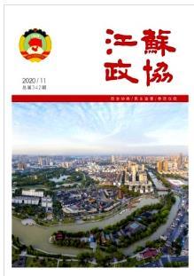 江苏政协杂志收录政工师论文期刊