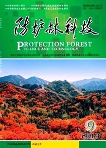 《防护林科技》核心发表论文