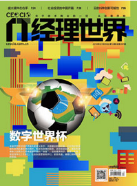《IT经理世界》最新国家级科技期刊征稿