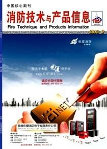 《消防技术与与产品信息》期刊投稿