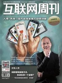 《互联网周刊》科技论文发表网