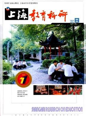 《上海教育研究》教育中文核心期刊投稿