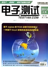 《电子测试》核心期刊杂志