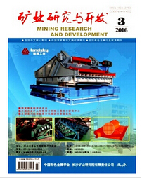 矿业研究与开发杂志中文核心期刊