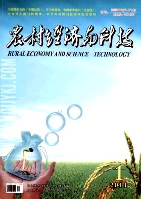 《农村经济与科技》省级期刊论文