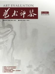 艺术评鉴贵州省文化期刊