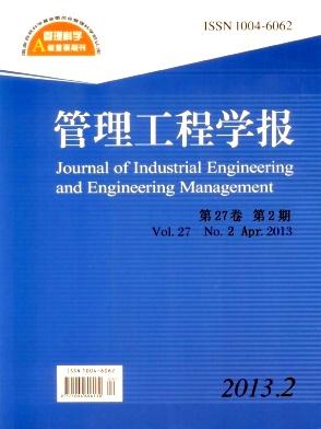 《管理工程学报》核心期刊论文快速发表