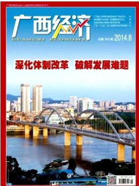 广西经济省级经济期刊发表
