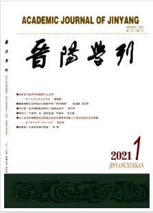 晋阳学刊CSSCI期刊发表