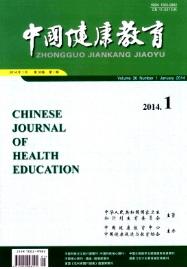 《中国健康教育》健康医学杂志征稿